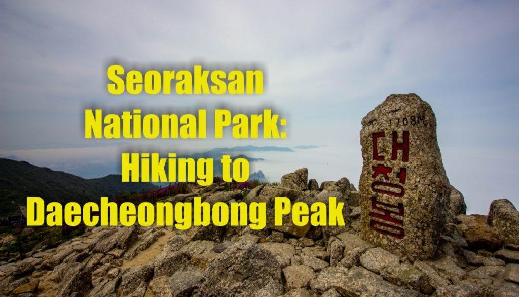 Seoraksan National Park: Hiking to Daecheongbong Peak